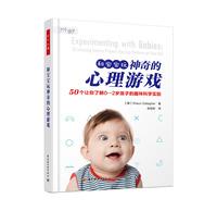 万千亲子.和宝宝玩神奇的心理游戏:50个让你了解0—2岁孩子的趣味科学实验