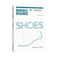 鞋类设计职业规范(高等职业教育教材)