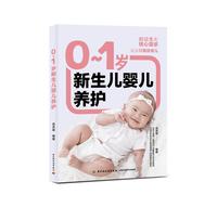 0-1岁新生儿婴儿养护
