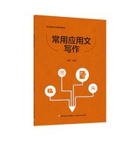 常用应用文写作(职业院校公共课系列教材)