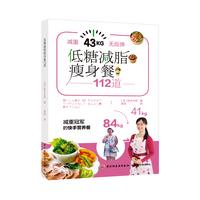 低糖减脂瘦身餐112道