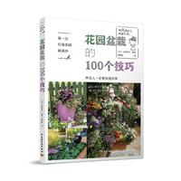 第一次打造花園就成功.花園盆栽的100個技巧