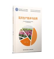 """花卉生产技术与应用(高等职业教育""""十三五""""规划教材)"""