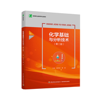 化学基础与分析技术(第二版)(高等职业教育专业教材)