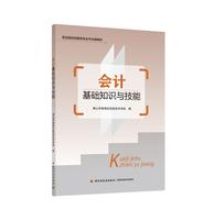 会计基础知识与技能(职业院校经管类专业平台课教材)