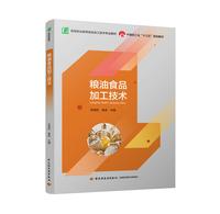 """粮油食品加工技术(中国轻工业""""十三五""""规划教材)(高职教材)"""
