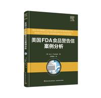 美国FDA食品警告信案例分析