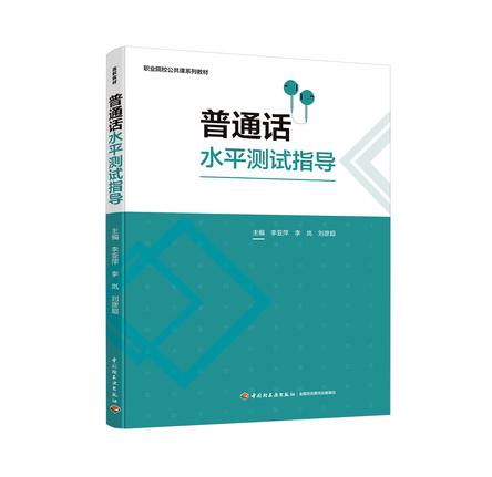 普通话水平测试指导(职业院校公共课系列教材)