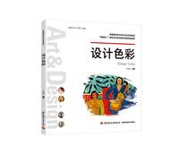 设计色彩(高等院校艺术设计专业系列教材)