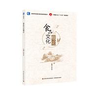 """食品文化概论(中国轻工业""""十三五""""规划教材、高等学校通识教育选修课教材)"""