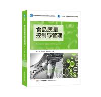 """食品质量控制与管理(""""十三五""""江苏省高等学校重点教材)(本科教材)"""