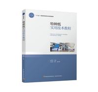 """特种纸实用技术教程(""""十三五""""普通高等教育本科规划教材)"""