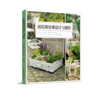 庭院微景觀設計與制作