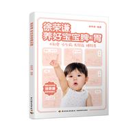 徐荣谦 养好宝宝脾和胃