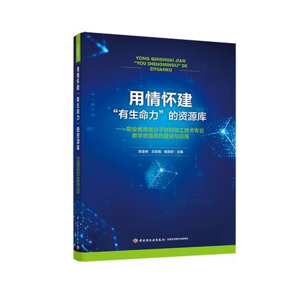 """用情怀建""""有生命力""""的资源库——职业教育高分子材料加工技术专业教学资源库的建设与应用"""