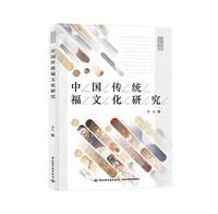 中国传统福文化研究(轻艺术系列丛书)