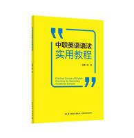 中职英语语法实用教程