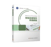 """财经应用写作双语教程(高等职业教育""""十三五""""规划教材)"""