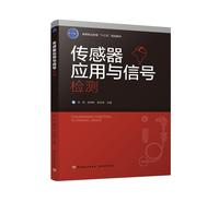 """传感器应用与信号检测(高等职业教育""""十三五""""规划教材)"""