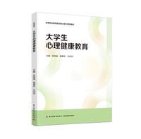 大学生心理健康教育(高等职业教育职业核心能力系列教材)