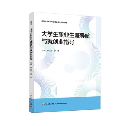 大学生职业生涯导航与就创业指导(高等职业教育职业核心能力系列教材)
