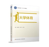 """大学体育(普通高等教育""""十三五""""规划教材)"""
