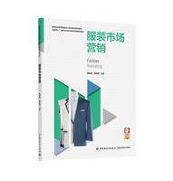 服装市场营销(高等职业教育服装设计专业精品系列教材)