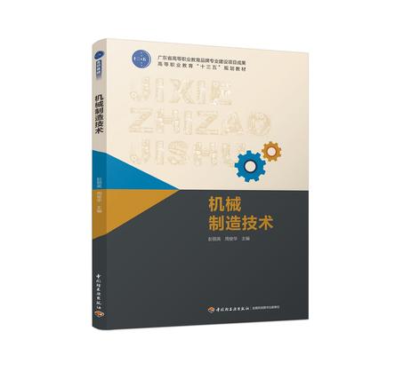 """机械制造技术(高等职业教育""""十三五""""规划教材)"""