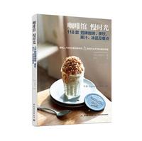 咖啡馆慢时光:118款招牌咖啡、茶饮、果汁、冰品及餐点