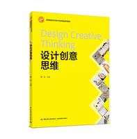 设计创意思维(高等院校艺术设计专业精品系列教材)