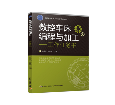 """数控车床编程与加工—工作任务书(高等职业教育""""十三五""""规划教材)"""