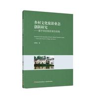乡村文化旅游业态创新研究——基于供给侧改革的视角