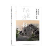 怡然清韵——吴昌文水彩画作品集