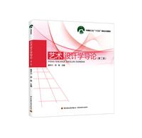 """艺术设计学导论(第二版)(中国轻工业""""十三五""""规划立项教材)"""