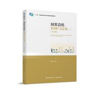 """制浆造纸机械与设备(上)(第四版)——""""十二五""""普通高等教育本科国家级规划教材"""