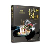 中国刺身·海鲜姿造基础教程(餐饮行业职业技能培训教程)