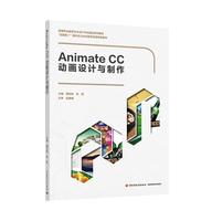 """Animate CC动画设计与制作(高等职业教育艺术设计专业精品系列教材、""""互联网+""""新形态立体化教学资源特色教材)"""