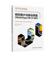 """网页图片与移动界面(Web/App)的UI设计(高等职业教育艺术设计专业精品系列教材、""""互联网+""""新形态立体化教学资源特色教材)"""