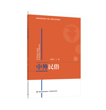 中外民俗(高等职业院校旅游(酒店)管理专业系列教材)