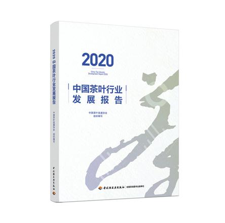 2020中国茶叶行业发展报告