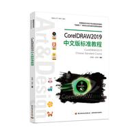 CorelDRAW2019中文版标准教程