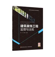 建筑装饰工程监理与法规(高等职业教育建筑设计类专业教材)