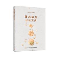 韩式裱花技法宝典(餐饮行业职业技能培训教程)