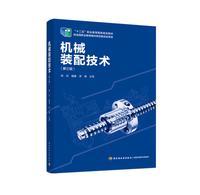 """机械装配技术(第三版)""""十二五""""职业教育国家规划教材"""