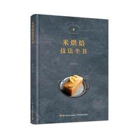 米烘焙技法全书