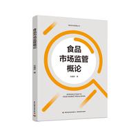 食品市场监管概论(食品安全管理丛书)