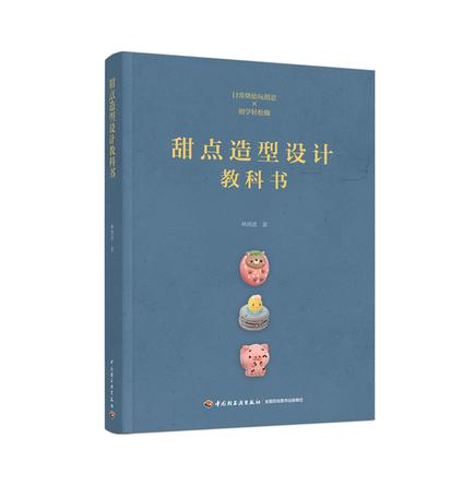 甜点造型设计教科书(餐饮行业职业技能培训教程)