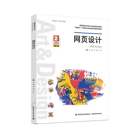 网页设计(高等院校艺术设计专业精品系列教材)