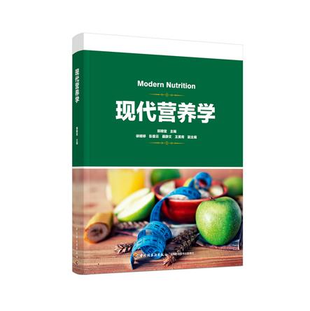 现代营养学(ACI职业能力测评系列教材)