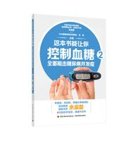 这本书能让你控制血糖2:全面阻击糖尿病并发症